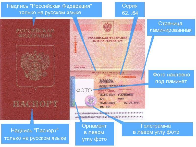 старый загранпаспорт