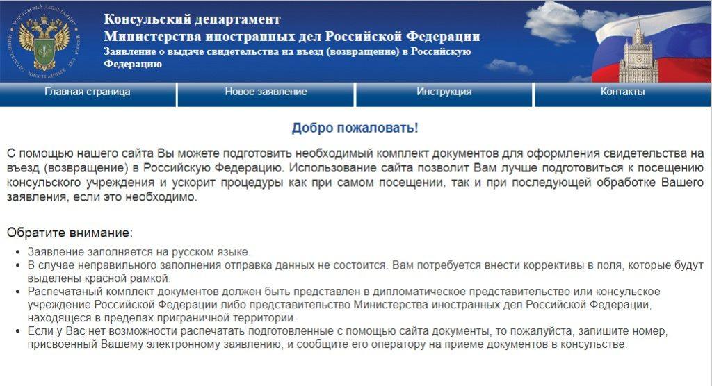 сайт консульского департамента мид рф